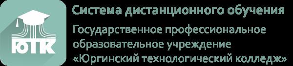"""Система дистанционного обучения ГПОУ """"Юргинский технологический колледж"""""""