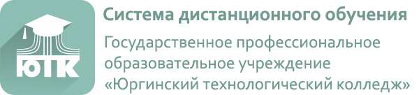 """Logo of Система дистанционного обучения ГПОУ """"Юргинский технологический колледж"""""""